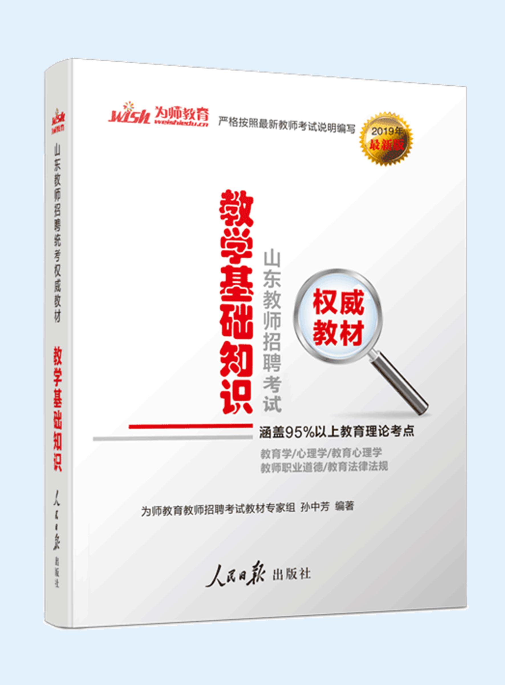 2019版山东教师招考《教学基础知识》