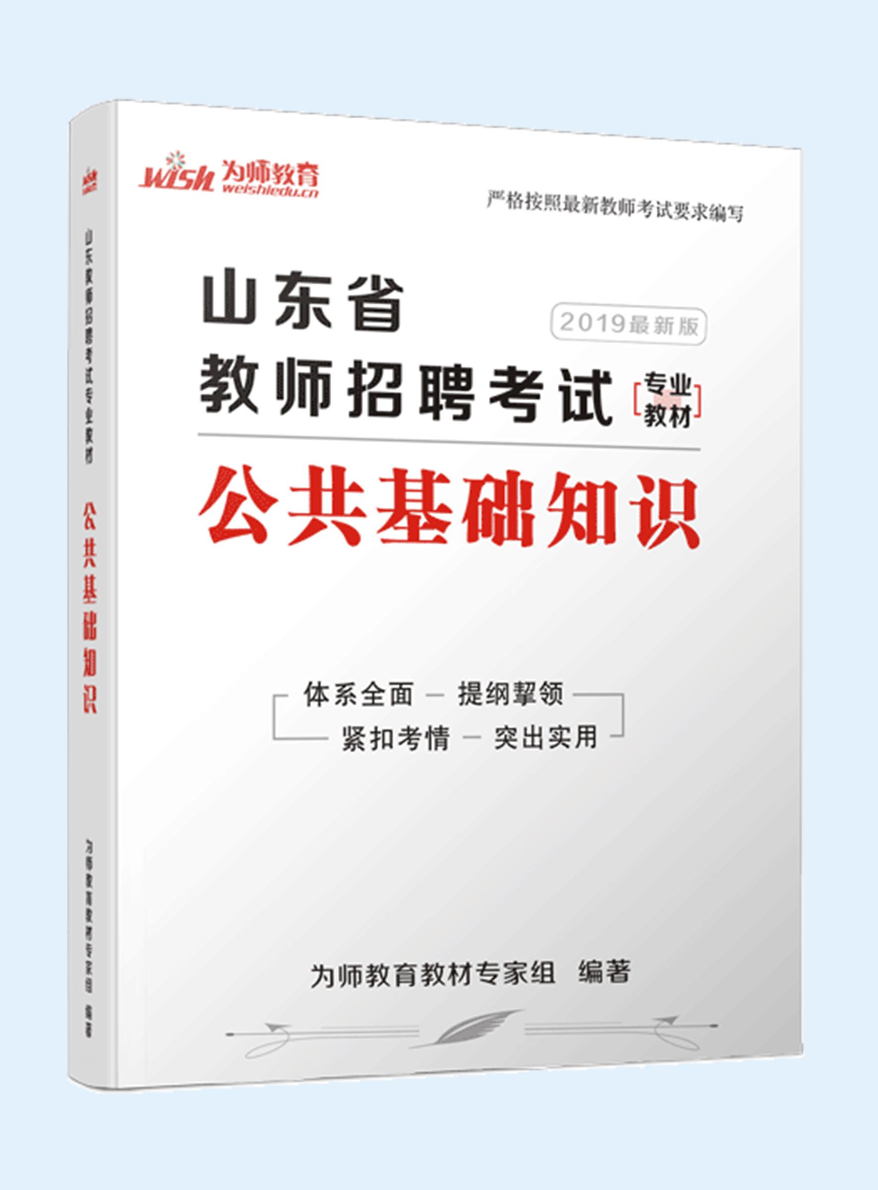 2019版山东教师招考《公共基础知识》