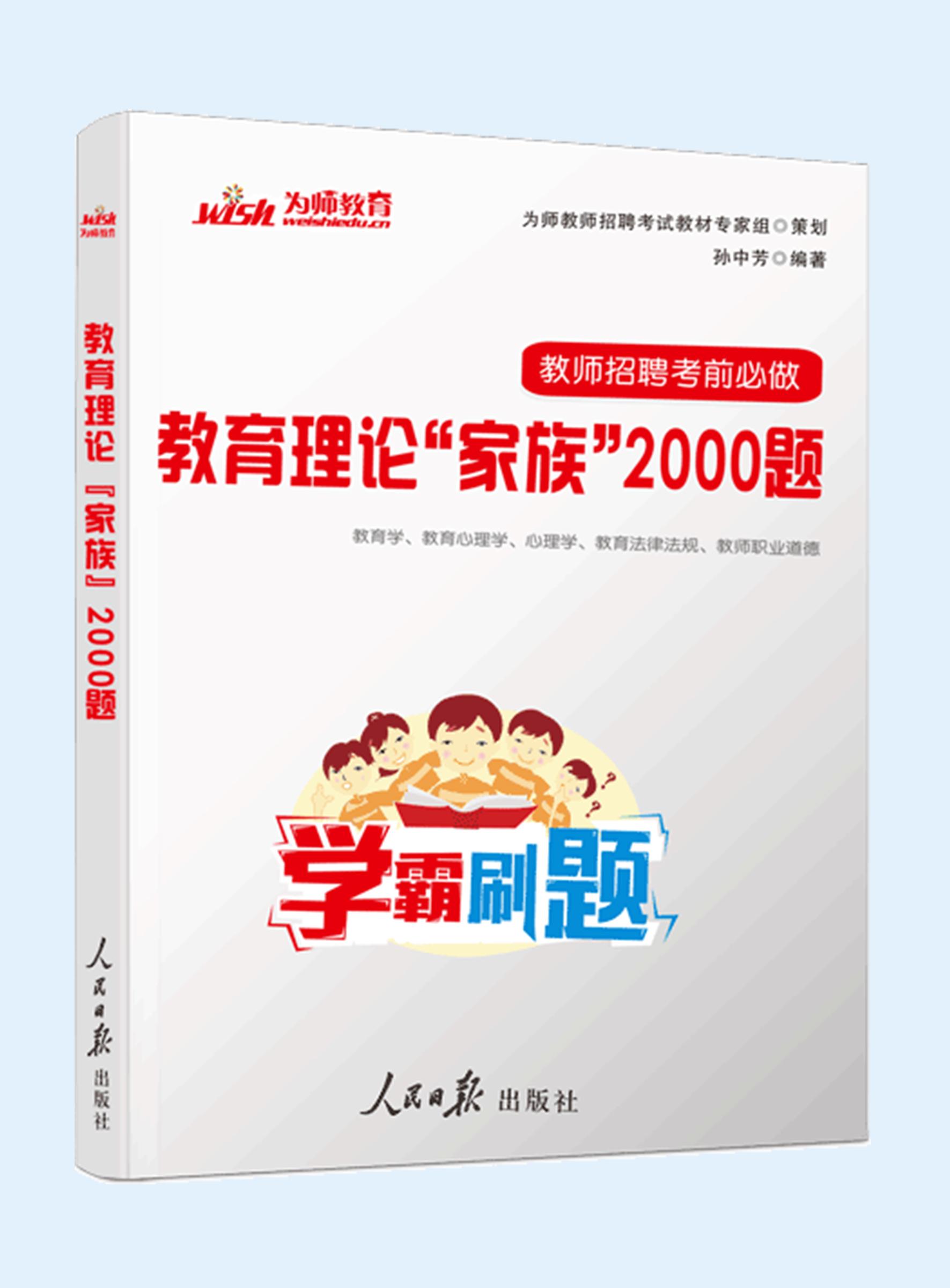 """2019版教育理论""""家族""""2000题(必做章节题)"""