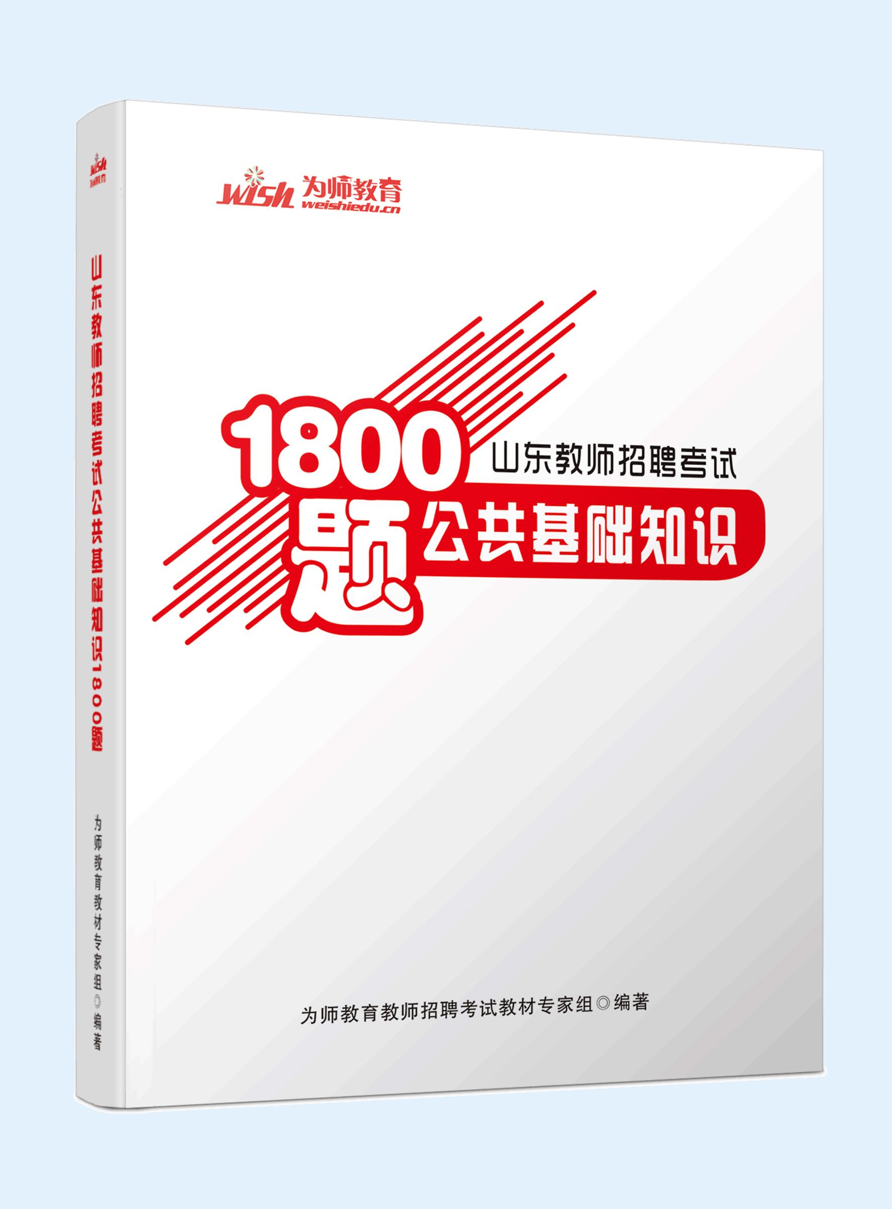 2019升级版公共基础知识1800题(必做章节题)