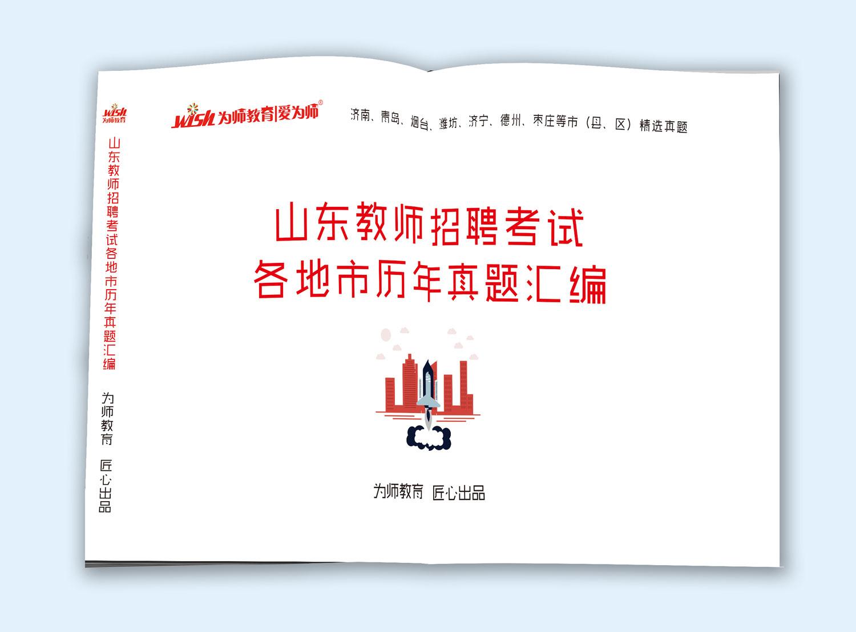 2019版山东教师招聘考试各地市历年真题汇编