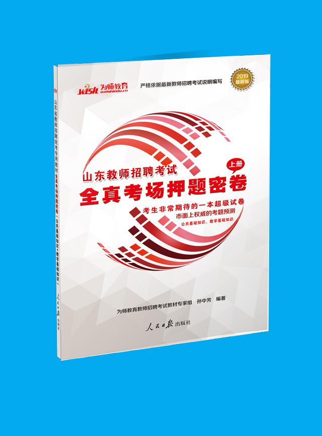 2019版山东教师招考全真考场押题试卷(上册)