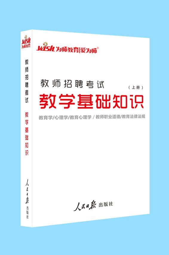 2020版山东教师招聘考试 《教育基础知识上册》
