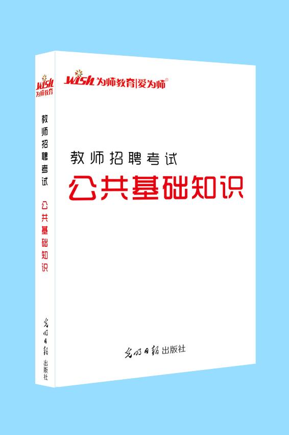 2020版山东教师招考《公共基础知识》