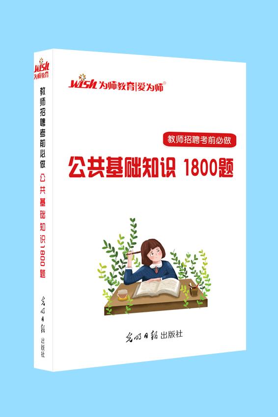 2020版山东教师招考《公共基础知识1800题》