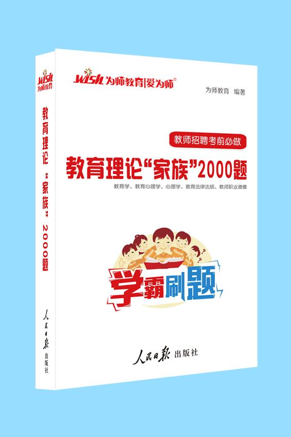 """2020版教育理论""""家族""""2000题(必做章节题)"""